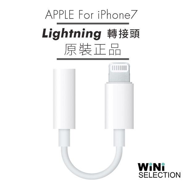 Apple 原廠裸裝 Lightning對3.5mm耳機插孔轉接器 音源線 保固 for iPhone X/XS/XR/XS MAX iPhone 8/iPhone 7 [ WiNi ]