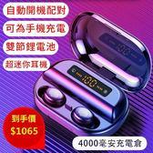 V11無線藍芽雙耳機5.0雙耳40000毫安充電倉迷你超小一對入耳塞華爲蘋果小米通用