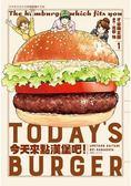 今天來點漢堡吧!(01)