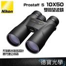 【 送蔡司拭鏡紙+拭鏡筆】Nikon Prostaff 5 10X50 雙筒望遠鏡 國祥總代理公司貨 德寶光學
