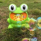 青蛙泡泡機兒童大風扇電動發射全自動吹泡泡新款創意抖音同款玩具  麥琪精品屋
