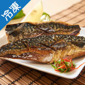 挪威薄鹽鯖魚片1片(130~150g/片)【愛買冷凍】