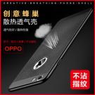 88柑仔店~~適用蘋果6S Phone7 6Plus鏤空防摔保護套磨砂散熱透氣保護殼