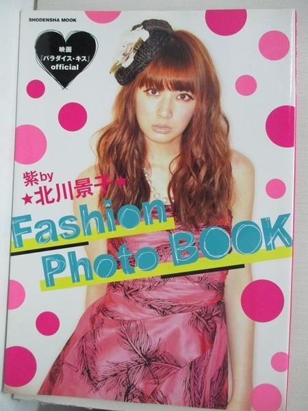 【書寶二手書T3/寫真集_KIF】紫by北川景子Fashion Photo BOOK