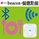 餐廳點餐應用【佰睿科技經銷商】ByteReal iBeacon基站 beacon 升級版 廣告推播 藍芽4.0 2個一組