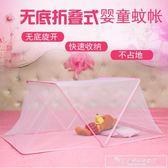 嬰兒蚊帳可折疊新生兒小孩寶寶蚊帳夏季嬰兒童床蚊帳罩蒙古包無底CY『韓女王』
