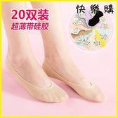 短筒襪-20雙可愛低幫隱形襪女船襪淺口硅膠防滑短襪 衣普菈