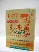 克弗爾~活性綜合益生菌2公克×50條/盒