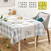 【餐桌布】 90款 防水防油餐桌布 免洗磨砂餐墊 印花餐桌布 彩色餐桌巾
