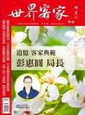世界客家雜誌 5-6月號/2020 第21期