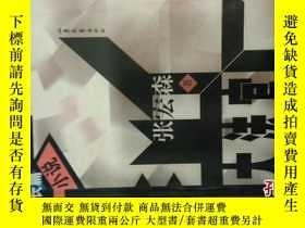 二手書博民逛書店罕見大法官Y227505 張宏森 山東文藝 出版2000