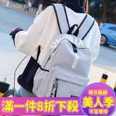 雙肩包女背包學院風初中學生書包男女韓版簡約百搭初高中學生休閒旅行雙肩背包-『美人季』