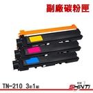 【3彩1組】SHINTI Brother TN-210 副廠相容碳粉匣 9120/9320CN/3070CN