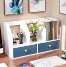 桌面收納簡易辦公室收納書桌上的兒童書架桌面置物架小型簡約學生多層書柜YYS 【快速出貨】