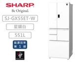 ↙0利率/送安裝↙SHARP 夏普551L 1級能效 自動除菌離子 變頻六門冰箱SJ-GX55ET-W【南霸天電器百貨】