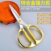 廚房剪刀德國進口全不銹鋼合金剪家用剪刀強力雞骨剪專用剪紙剪彩 「夢幻小鎮」