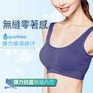 瑪榭 無縫抗菌罩杯胸衣 MX-81001