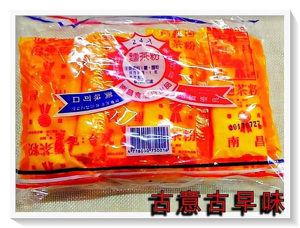 古意古早味 麵茶粉(小包裝/24入/包)全素 古早味 懷舊零食 童年回憶 復古 夜市