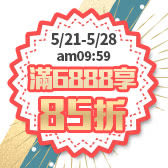 YAHOO商城周年慶最終回ღ精選滿6888享85折