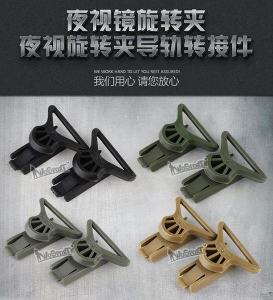 【狐狸跑跑】野戰必備CS頭盔配件專用夜視鏡旋轉夾導軌轉接件