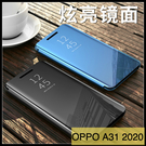 【萌萌噠】歐珀 OPPO A31 2020 電鍍鏡面智能支架款保護殼 直立式休眠功能側翻皮套 手機套 手機殼