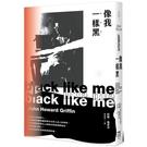 像我一樣黑:一位化身黑人的白人作家,揭露種族偏見的勇敢之旅