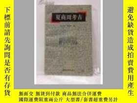二手書博民逛書店罕見夏商周考古Y11424 張之恒,周裕興 南京大學出版社 出版1995