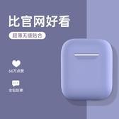 耳機保護套Airpods保護套2代1蘋果液態硅膠藍芽無線耳機ipod充電盒榮耀 新品