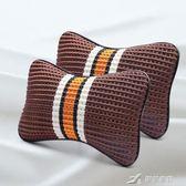 汽車用頭枕一對枕頭車內車載座椅護頸枕靠枕頸部四季通用頸椎冰絲 樂芙美鞋