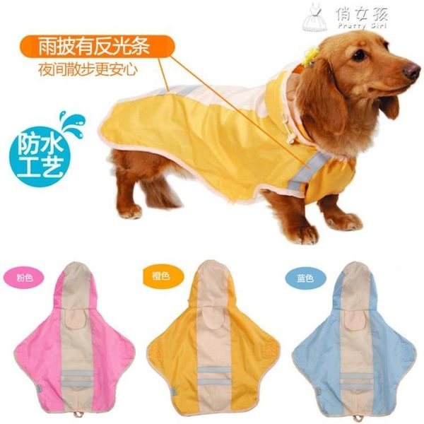 狗狗雨衣寵物狗運動雨披pu環保狗雨衣防水衣 俏女孩