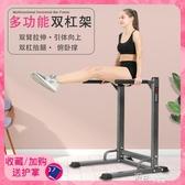 雙杠架室內家用健身器材俯臥撐支架引體向上器單雙杠訓練器 YXS 【快速出貨】
