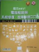 【書寶二手書T7/電腦_ZAK】超輕鬆!電腦組裝與系統修復‧故障排除DIY(Win7&8)_資訊啟發團隊