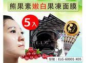 【依洛嘉】熊果素嫩白果凍面膜(5片)  鎖水保濕 淡化斑點 晶凍式面膜 ELG-60001-X05