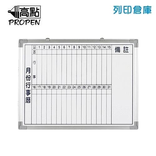 PROPEN 高點 1.5*2 月份行事曆塑膠框磁性白板 (個)