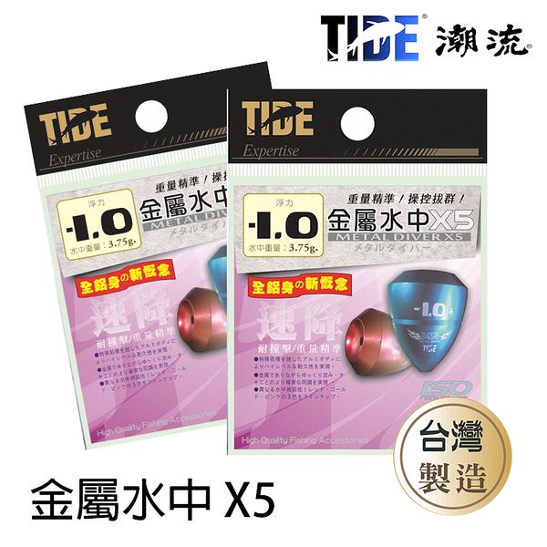 漁拓釣具 TIDE潮流 金屬水中 X5 [顏色隨機出貨]