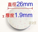 【釹鐵硼強力磁鐵】直徑26*厚度1.9mm(10元硬幣大小) 材料:N38 鍍鋅 吸鐵 Mgt38-C26261.9
