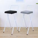 高腳折疊椅 高腳椅 吧台椅 櫃台椅 餐椅-鋼管(厚型沙發織布椅座)高腳摺疊椅(二色)XR096-2SC-1入/組