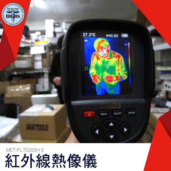 利器五金 熱顯像儀 紅外線熱像儀 建築節能減碳 冷氣管路 氣密