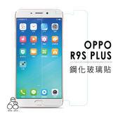 OPPO R9s Plus 鋼化玻璃 保護貼 玻璃貼 鋼化 膜 9H 鋼化貼 螢幕保護貼 手機保護貼