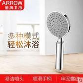 花灑 五功能手持增壓花灑噴頭單花灑頭熱水器淋浴花灑軟管