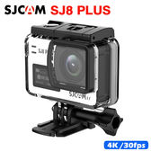 SJCAM SJ8 PLUS WIFI防水型 運動攝影機/行車記錄器 4K高畫質【FLYone泓愷】