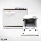 台灣紳芳 | SF-012紫外線殺菌保溫箱(1打裝)-速熱型[43954]美容開業儀器設備