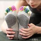 女士瑜伽襪子防滑五指襪專業純棉吸汗女四季瑜珈運動健身防滑舞蹈 一米陽光