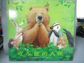 【書寶二手書T1/少年童書_QJQ】吃不飽的大熊_卡瑪.威爾森
