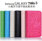 Samsung GALAXY Tab 3 T310 T311(8吋) T210 T211(7吋)平版 可愛大魔女支架保護套