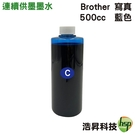 【含稅】Brother 500CC 藍色 奈米寫真 填充墨水 適用於BROTHER 連續供墨之機型