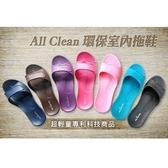 (e鞋院)All Clean 環保室內拖鞋4雙藍XL*2紫M*2