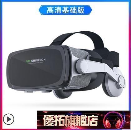 VR眼鏡 vr眼鏡一體機蘋果華為oppo手機專用3d電影4d立體電腦版 DF優拓
