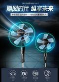 風扇 賽億(Shinee)電風扇 FS40-7 落地扇 五葉節能搖頭升降電扇【新店開張八八折下殺】
