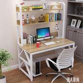 簡約電腦臺式桌家用辦公桌帶書架組合兒童學習書桌雙人學生寫字臺CC4250『麗人雅苑』